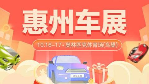 2021惠州汽車以舊換新補貼專項車展(10月)
