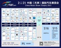 2021中国天津车展展位分布图重磅来袭