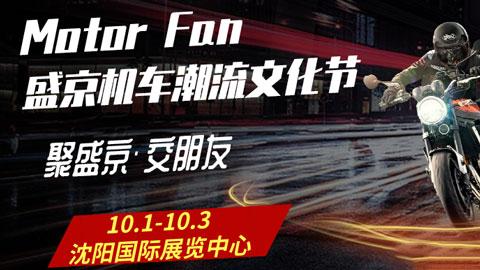2021MOTOR FAN盛京机车潮流文化节