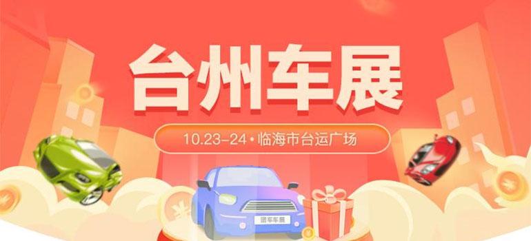 2021臺州第十二屆惠民車展