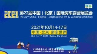 2021第22屆中國(北京)國際房車露營展覽會