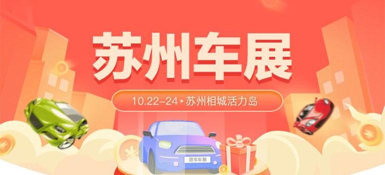 2021蘇州市第40屆惠民車展