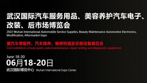 2022武汉国际汽车服务用品、美容养护汽车电子、改装、后市场博览会