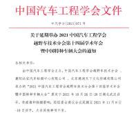 关于延期举办2021中国汽车工程学会越野车技术分会第十四届学术年会暨中国特种车辆大会的通知