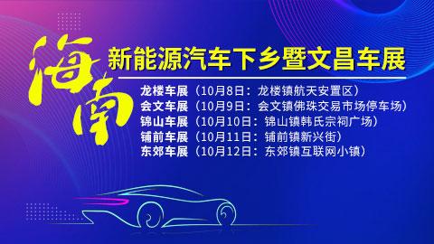 2021海南省新能源汽車下鄉暨文昌車展(10月)
