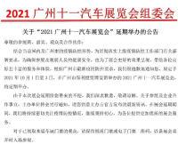 """關于""""2021廣州十一汽車展覽會""""延期舉辦的公告"""