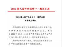 2021第九屆呼和浩特十一惠民車展延期舉辦通知