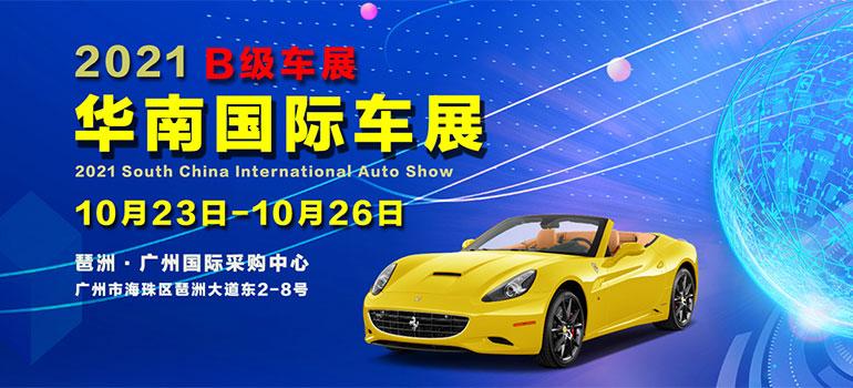 2021華南國際車展
