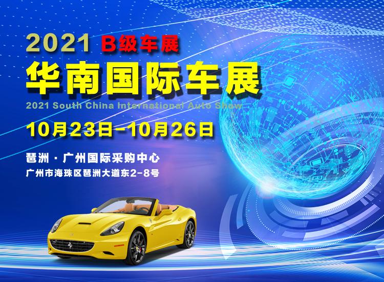 華南國際車展