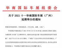 關于2021十一華南國際車展(廣州)延期舉辦的通知