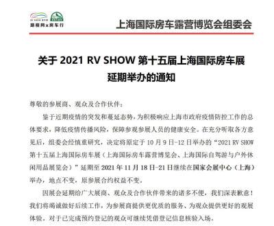 关于2021 RV SHOW第十五届上海国际房车展延期举办的通知