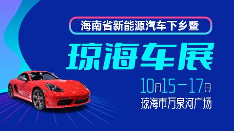 2021海南省新能源汽車下鄉暨瓊海車展