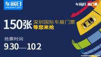 「車展日」又邀您看車展 2021深圳國際車展門票限量搶