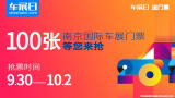 「车展日」又送福利 2021南京国际车展门票限量抢