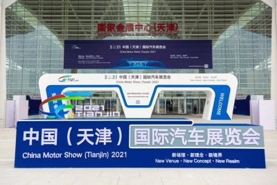 2021天津國際車展盛大開幕,明日將迎來公眾參觀日