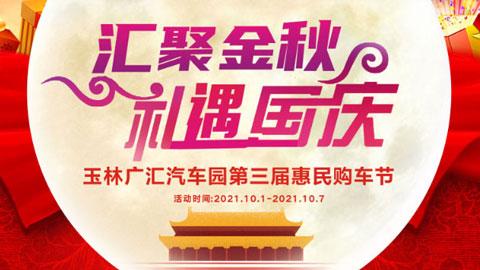 2021玉林广汇汽车园第三届惠民购车节