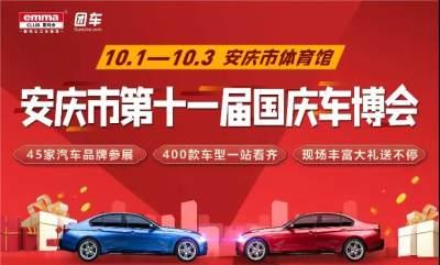 安庆市第十一届国庆车博会即将在安庆体育馆拉开序幕