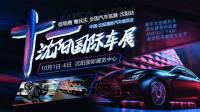 沈阳国际车展十一盛大开幕,惊喜内容抢先看,你想知道的都在这里。