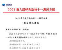 2021第九屆呼和浩特十一惠民車展展會舉辦通知