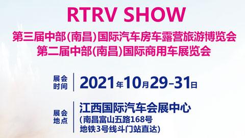 2021第三屆中部(南昌)國際汽車房車露營旅游博覽會