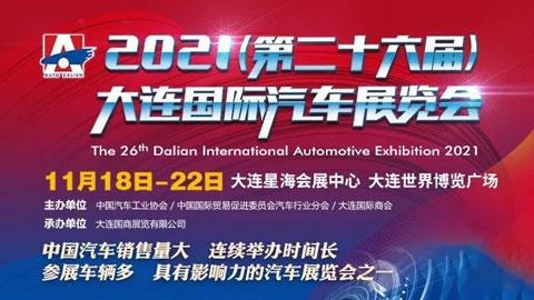 2021第二十六屆大連國際汽車展覽會
