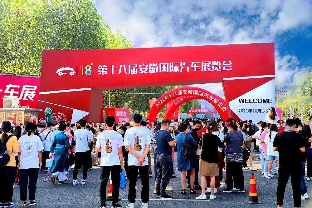 2021第十八届安徽国际车展在合肥滨湖国际会展中心盛大启幕