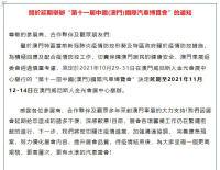 """關于延期舉辦""""第十一屆中國(澳門)國際汽車博覽會""""的通知"""