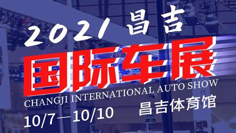 2021昌吉國際車展