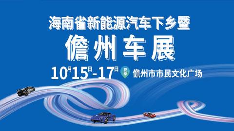 2021海南省新能源汽車下鄉暨儋州車展