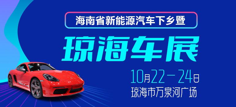 2021海南省新能源汽车下乡暨琼海车展