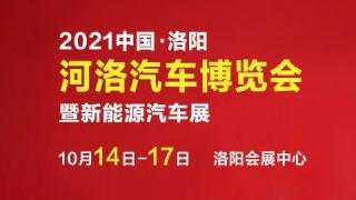 2021中国·洛阳河洛汽车博览会暨新能源汽车展