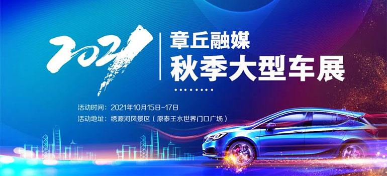 2021章丘融媒秋季大型车展