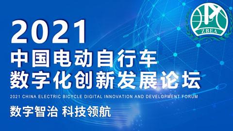 2021年中国电动自行车数字化创新发展论坛