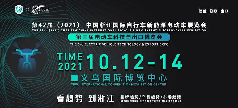 2021浙江自行车新能源电动车展览会