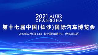 2021第十七屆中國(長沙)國際汽車博覽會