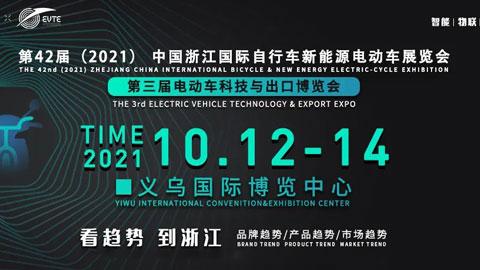 第42届(2021)中国浙江国际自行车新能源电动车展览会暨第三届电动车科技与出口博览会