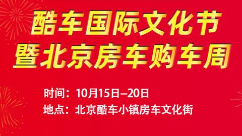 2021北京酷車國際文化節暨房車購車周