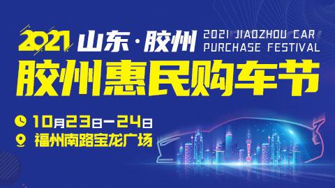 2021胶州惠民购车节