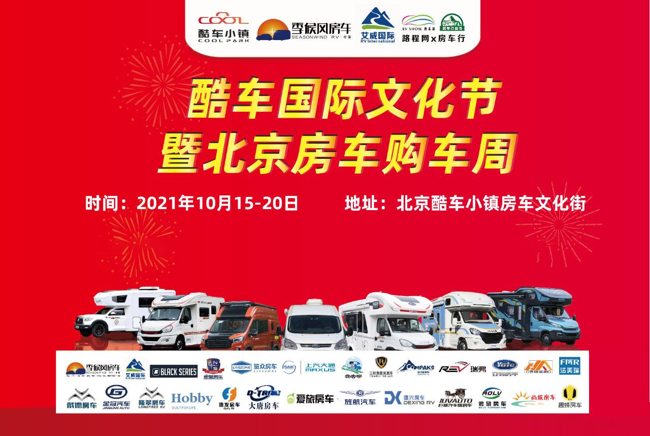 北京酷车国际文化节暨房车购车周