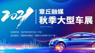 2021章丘融媒秋季大型車展