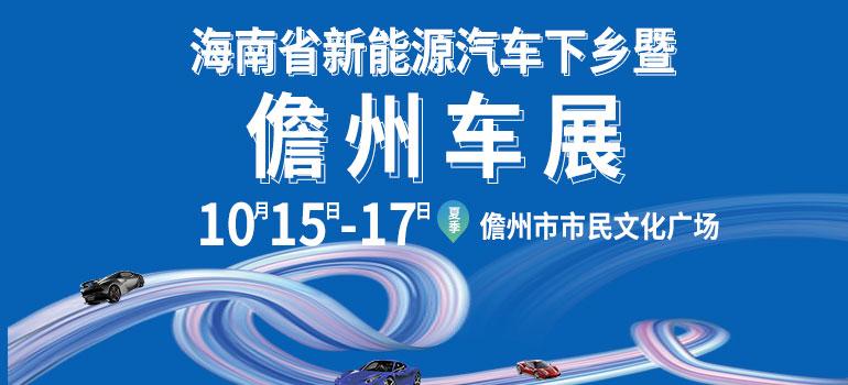 2021海南省新能源汽车下乡暨儋州车展