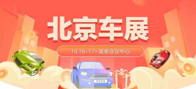 2021第三十五届北京惠民团车节
