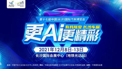 """當AI""""邂逅""""新能源車, 長沙國際車展帶你遇見未來"""