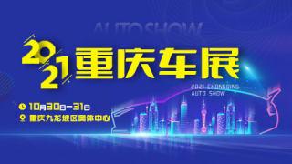 2021重慶奧體秋季車展