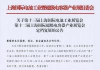 关于第十三届上海国际电池工业展览会第十二届上海国际超级电容器产业展览会定档复展的公告