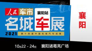 2021第十四届中国名城汽车巡展襄阳站