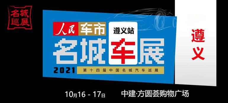 2021第十四届中国名城汽车巡展遵义站