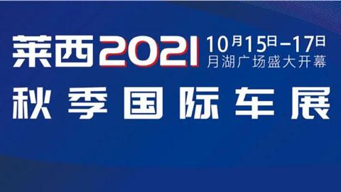 2021萊西秋季國際車展