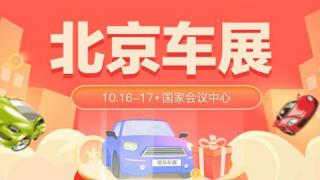 2021第三十五屆北京惠民團車節