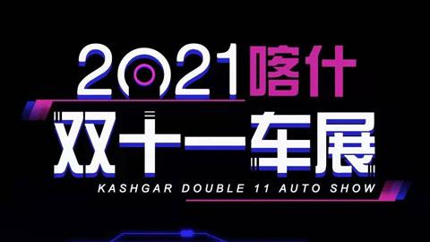2021喀什双十一车展
